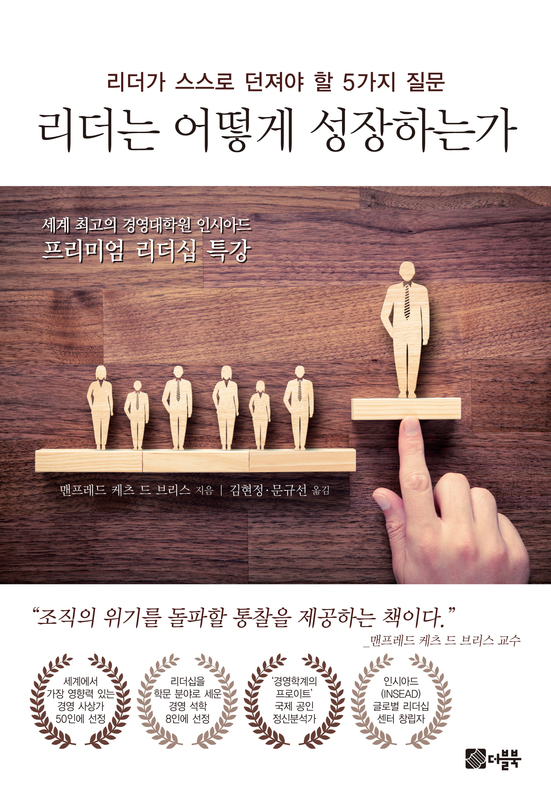 Telling Fairy Tales in the Boardroom: How to Make Sure Your Organization Lives Happily Ever After (리더는어떻게평면표지 translated into Korean)